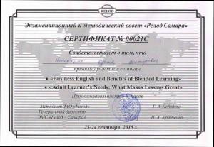 Сертификат Игнаткина