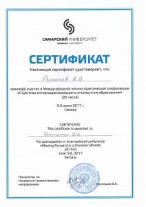 сертификат Романов А.В.