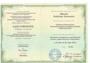 удостоверение Абрамов
