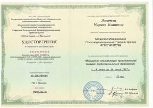удостоверение Логачёва М.И.