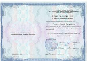 удостоверение Романов А.В.