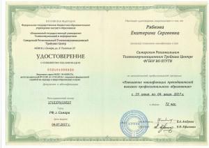 удостоверение Рябкова Е.С.