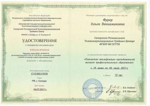 удостоверение Фурер О.В.